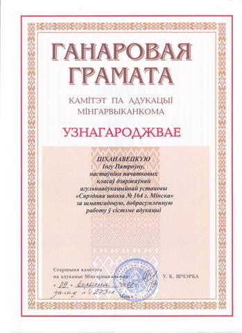 Награждена Почетной грамотой Комитета по образованию Мингорисполкома