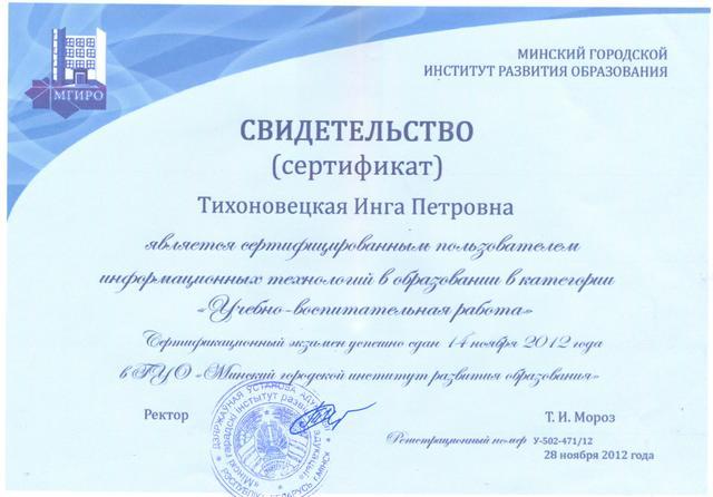 Получила Сертификат Минского городского института развития образования