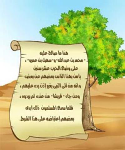 7 AH: The Treaty of Hudaybiyah
