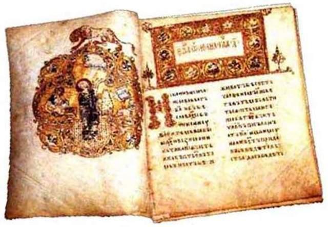 Первая рукописная книга на Руси