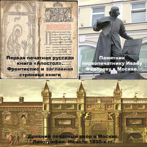 Первая печатна русская книга «Апостол»