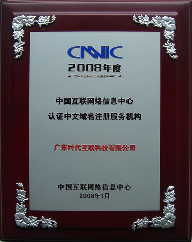 China National Network Information Center (CNNIC)