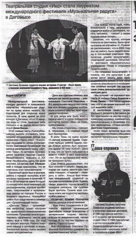 Итоги международного фестиваля - Пузанова Светлана Ивановна