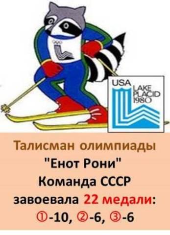 Талисман XIII Зимней олимпиады