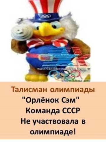 Талисман XXIII Летней олимпиады
