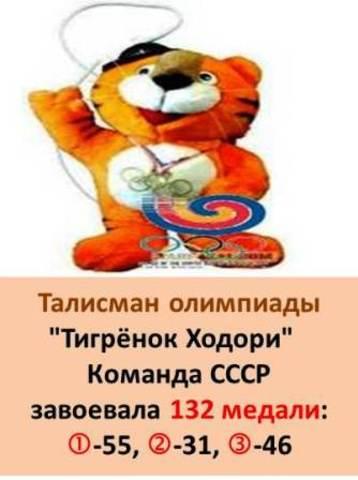 Талисман XXIV Летней олимпиады