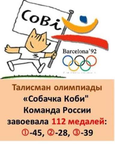 Талисман XXV Летней олимпиады