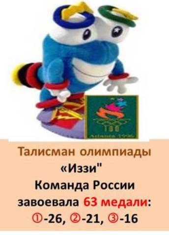 Талисман XXVI Летней олимпиады