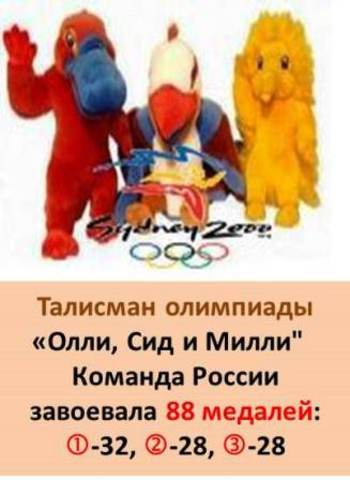 Талисман XXVII Летней олимпиады