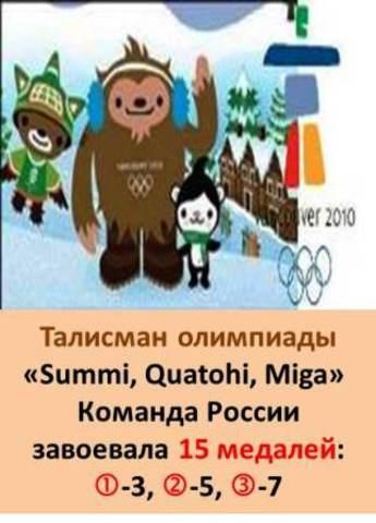 Талисман XXI Зимняя олимпиада