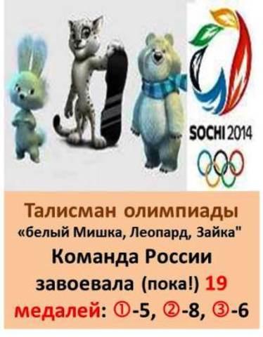 Талисман XXII Зимней олимпиады