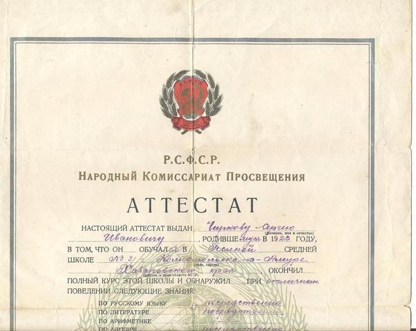 Комсомольск на Амуре. Окончание школы.