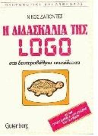 Η διδασκαλία της Logo στη δευτεροβάθμια εκπαίδευση