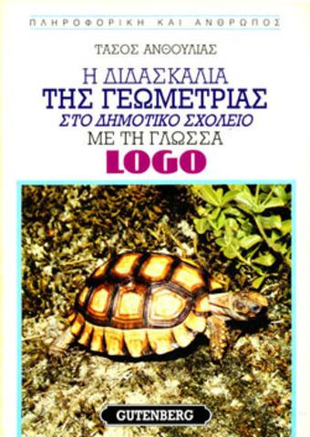 Η διδασκαλία της Γεωμετρίας στο Δημοτικό Σχολείο με  τη Γώσσα LOGO