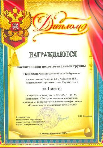 """Городской конкурс """"Экошоу-2013"""""""