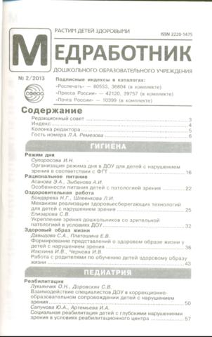 """Публикация статьи в """"Медработник"""""""
