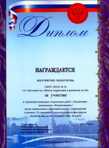 Диплом коллективу педагогов ЦКР