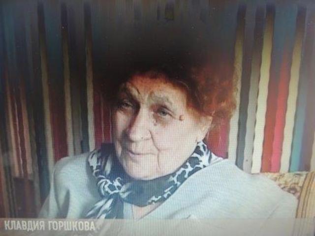 Горшкова Клавдия Георгиевна