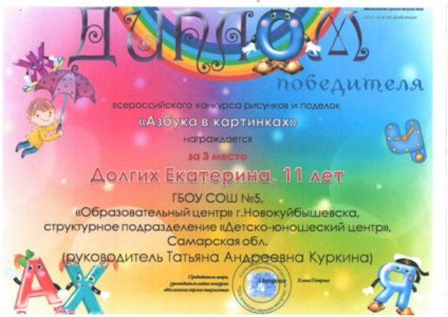Всероссийский конкурс рисунков и поделок «Азбука в картинках».