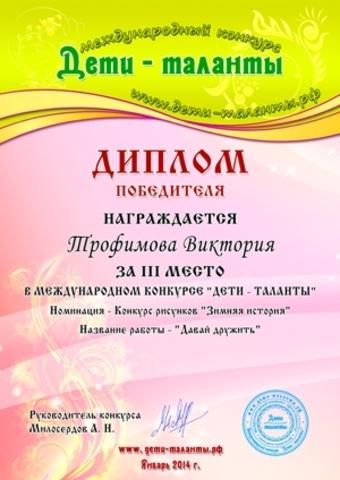 Международный конкурс «Дети-таланты».