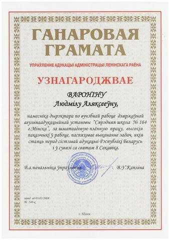 Награждена Грамотой Начальника Управления Ленинского района г.Минска
