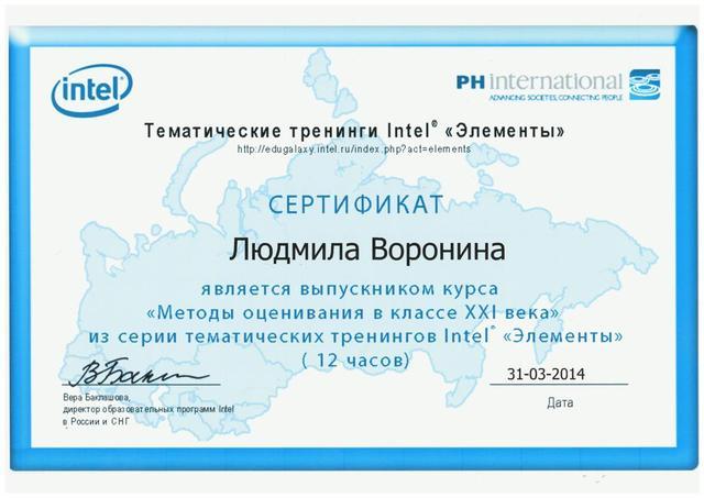 """Сертификат о прохождении Курса Intel® """"Оценивание в классе XXI века"""""""
