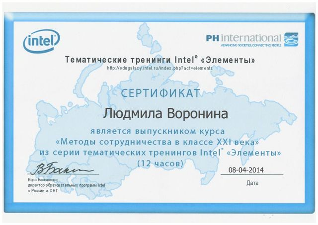 """Сертификат о прохождении Курса Intel® """"Сотрудничество в классе XXI века"""""""