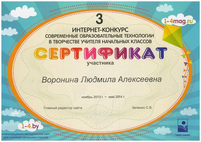 """Получила сертификат участника """"Современнвые образовательные технологии"""""""