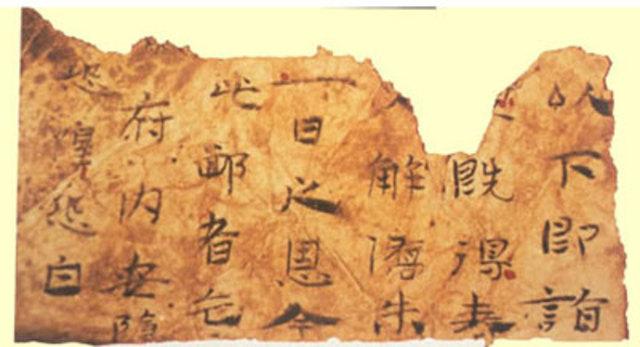 Chinese paper 105 B.C.
