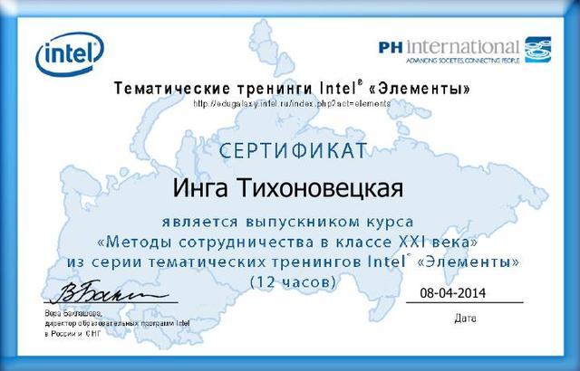 """Сертификат о прохождении Курса Intel® """"Методы сотрудничества в классе XXI века"""""""