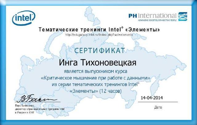 """Сертификат о прохождении Курса Intel® """"Модель """"Критическое мышление при работе с данными"""""""