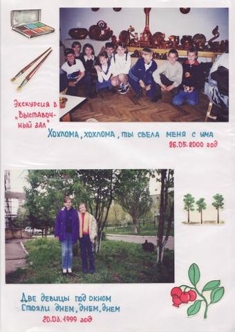 Летопись - 6А класс