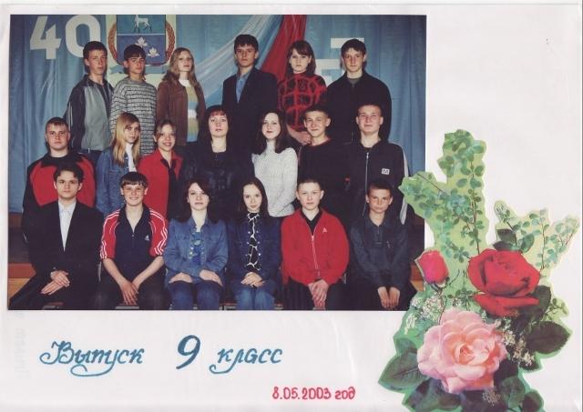 Летопись - 9Б класс