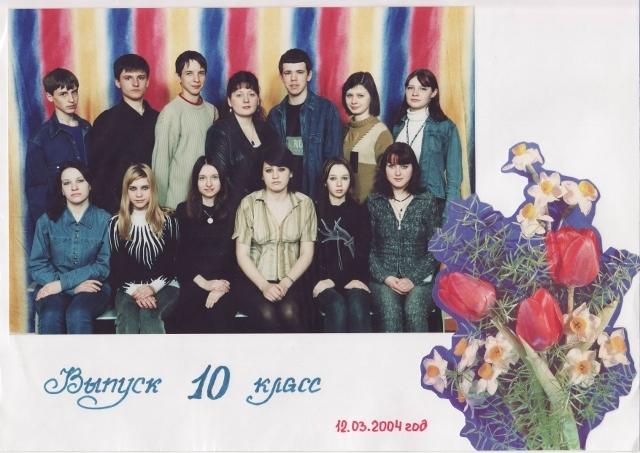 Летопись - 10Б класс