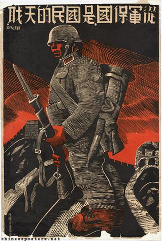 Start of the Second Sino-Japanese War