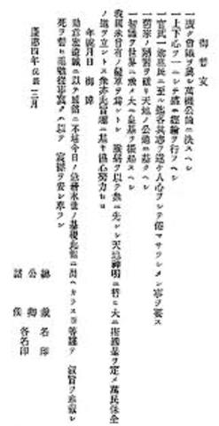 Emporer Meiji is presented with the Charter Oath