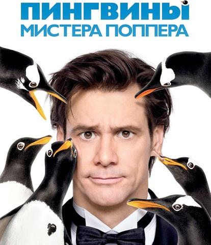 Джим Керри снялся в компании пингвинов