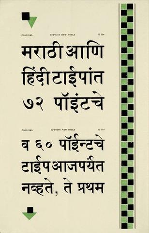Gujarati Type Foundry,