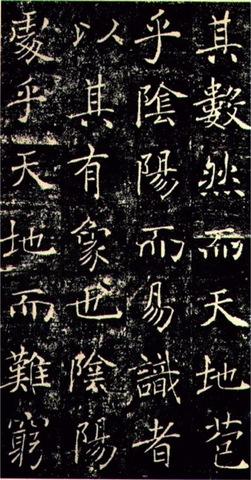 Li-shu tablet