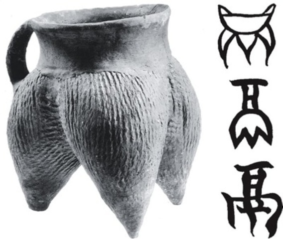 Li (three-legged pottery vessel)