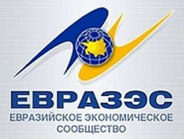 создано Евразийское экономическое сообщество