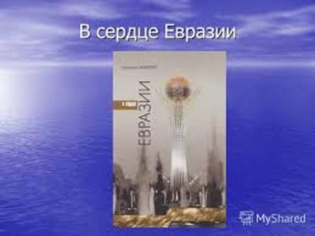 презентация книги Нурсултана Назарбаева «В сердце Евразии»