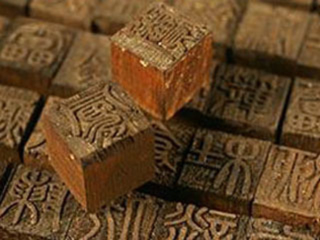 1050 AD : Block printing was invented