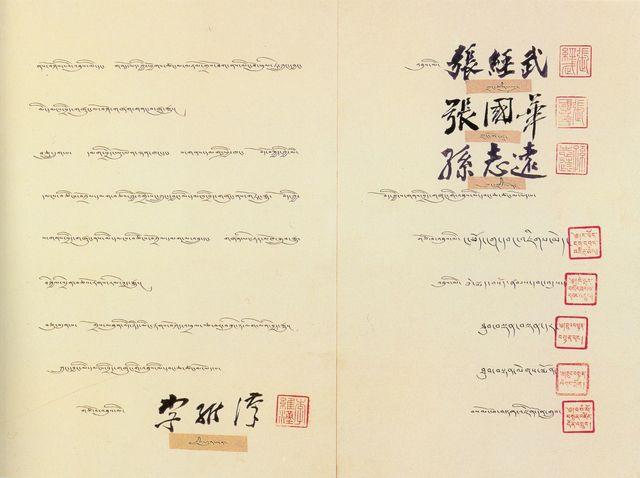 Seventeen Point Agreement with Tibet