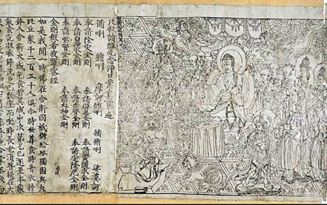 The Diamond Sutra is printed in China