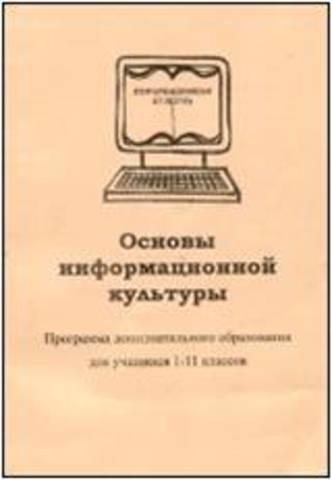 """Создана программа """"Основы информационной культуры"""""""