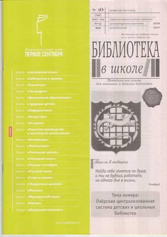 """Специальный выпуск газеты """"Библиотека в школе"""""""