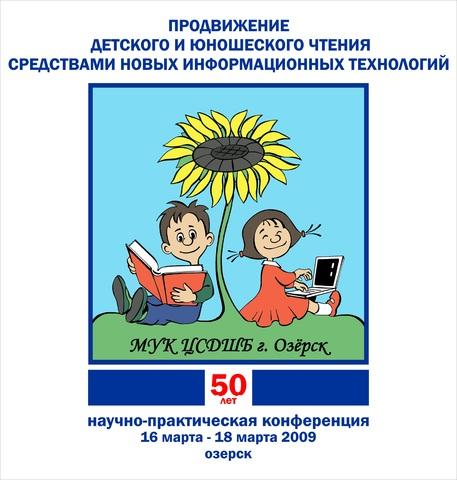 К юбилею библиотеки приурочена научно-практическая конференция