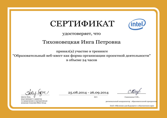 Сертификат участника тренинга от Intel