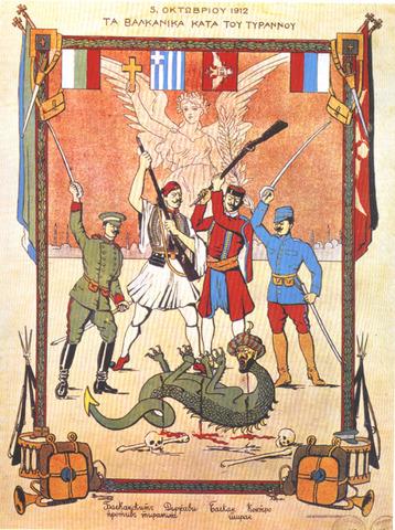 Συνθήκη συμμαχίας Ελλάδας-Βουλγαρίας